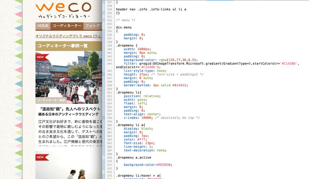 weco Webチーム人材募集