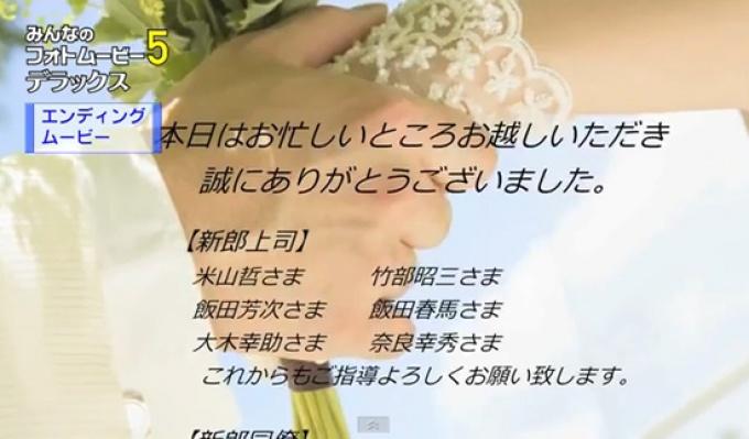 「ウエディングパーティでムービー演出が大人気の理由」(1/2)