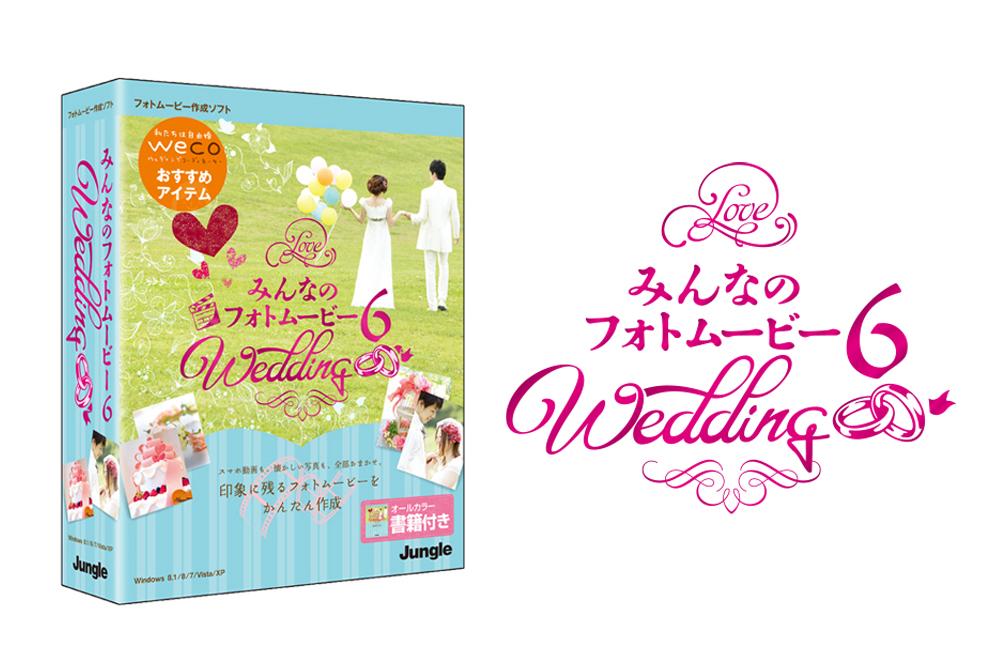 みんなのフォトムービー6 wedding 【wecoとのコラボパッケージが当登場します】