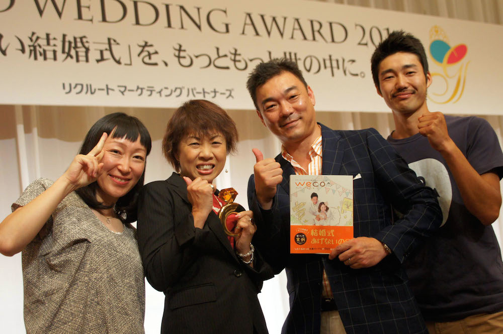 「いい結婚式」のプランニングコンテスト「Good Wedding Award 2014」でウェコ 山本恵さんの【おひさま結婚式】がグランプリを受賞しました17