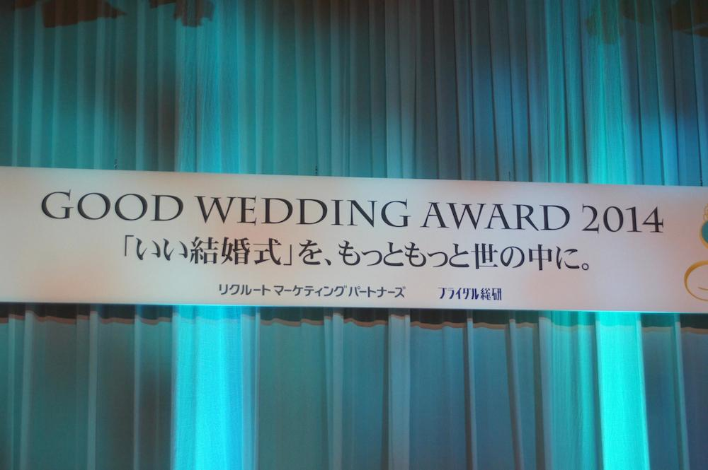 「いい結婚式」のプランニングコンテスト「Good Wedding Award 2014」でウェコ 山本恵さんの【おひさま結婚式】がグランプリを受賞しました2