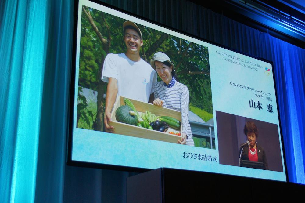 「いい結婚式」のプランニングコンテスト「Good Wedding Award 2014」でウェコ 山本恵さんの【おひさま結婚式】がグランプリを受賞しました6