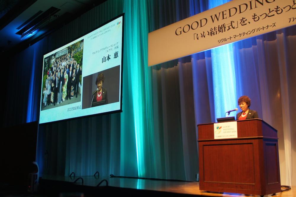 「いい結婚式」のプランニングコンテスト「Good Wedding Award 2014」でウェコ 山本恵さんの【おひさま結婚式】がグランプリを受賞しました7