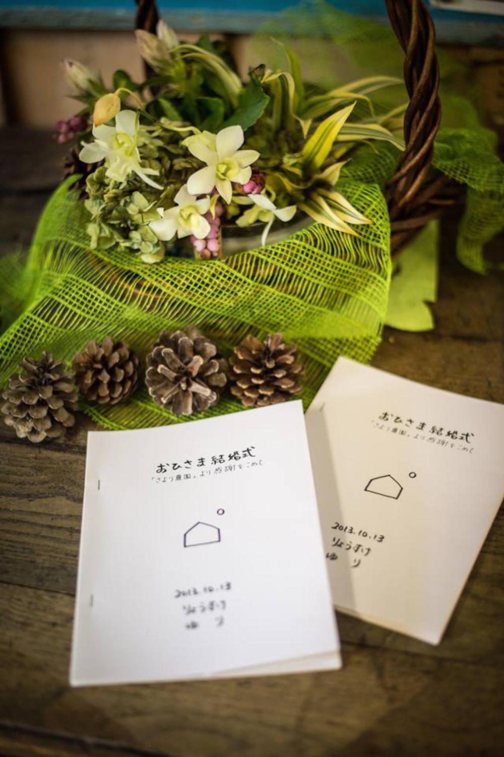 おひさま結婚式 〜みなさまの温かな笑顔に照らされて〜 「いい結婚式」のプランニングコンテスト Good Wedding Award 2014グランプリ10