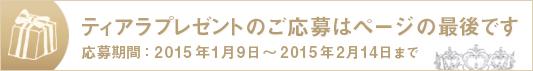 ティアラスタイリスト北村典子さんが選んだラブリーハートティアラを weco読者の花嫁5名様にプレゼント!!
