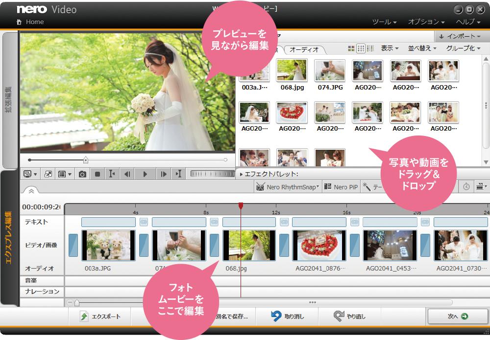 【ジューンブライド wecoプレゼント企画】ウエディングムービー作成ソフト 『みんなのフォトムービー7 Wedding』を10組様にプレゼント!