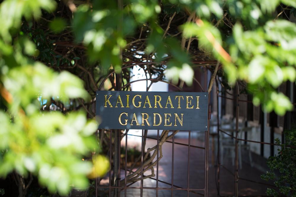 貝殻亭リゾート&ガーデン(千葉・勝田台)