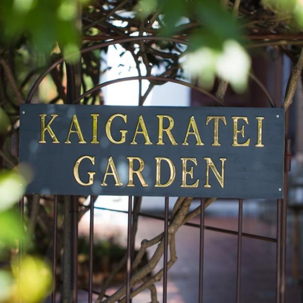 深緑の木立と草花に囲まれたガーデン&本格フレンチレストラン貝殻亭リゾート&ガーデン(千葉・勝田台)